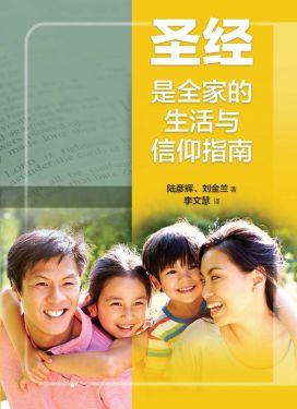 圣经是全家的生活与信仰指南