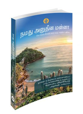 Our Daily Bread Tamil Annual Edition 2020